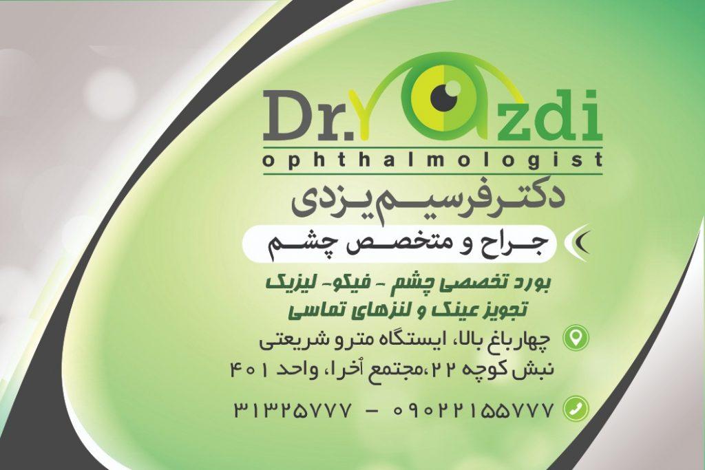 دکتر فرسیم یزدی متخصص چشم اصفهان